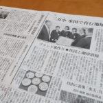 朝日新聞福井版